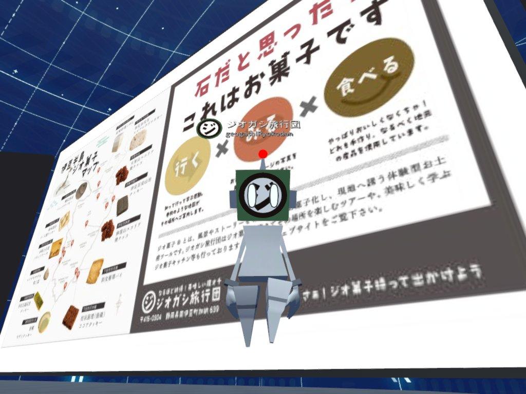 どこ博発表_ジオガシ旅行団_logo
