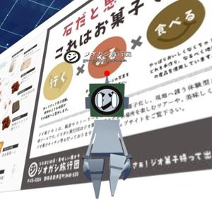 どこ博発表_ジオガシ旅行団_logo01