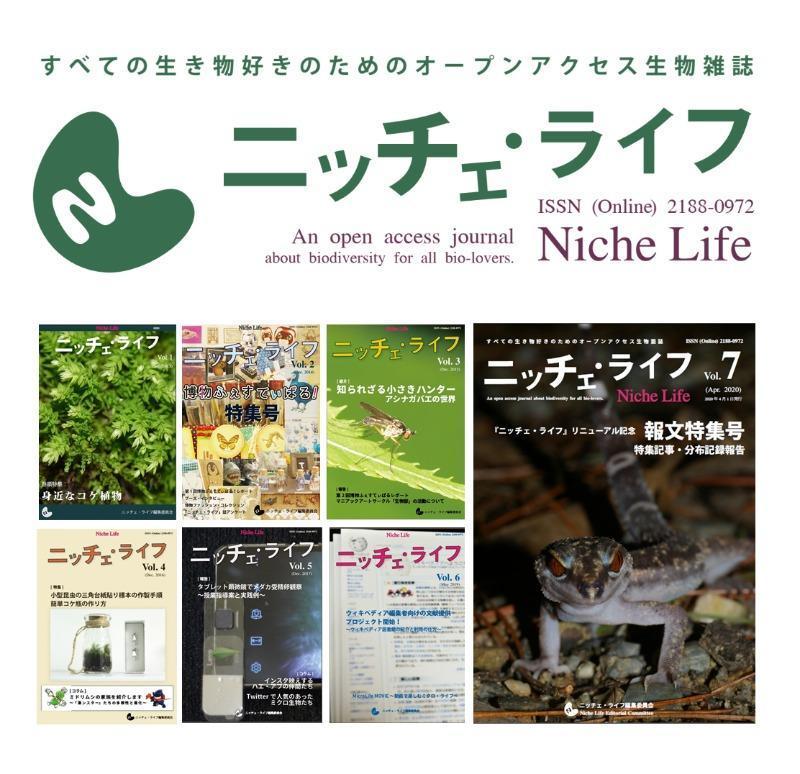 どこ博_すべての生き物好きのためのオープンアクセス生物雑誌「ニッチェ・ライフ」の紹介 (1)