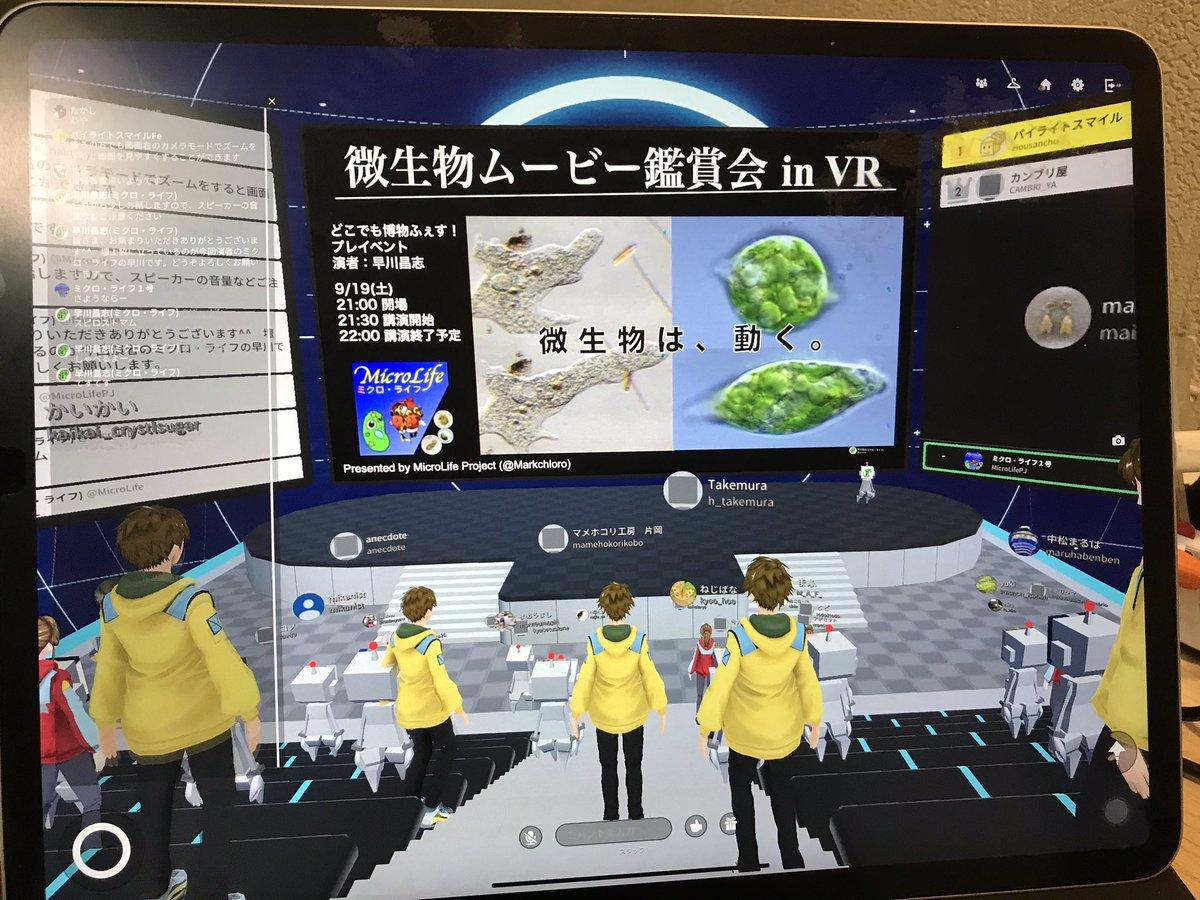 どこ博_第2回 微生物ムービー鑑賞会 in VR (1)