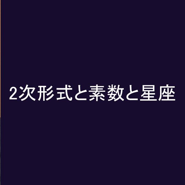 どこ博講演_関真一朗_logo