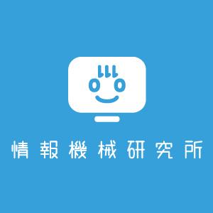 情報機械研究所(講演)_logo_01
