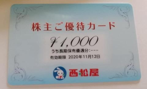 20200514西松屋