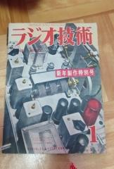 1ラジオ技術