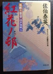 居眠り磐音江戸双紙26