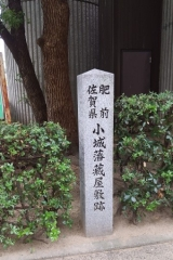 肥前小城藩蔵屋敷跡
