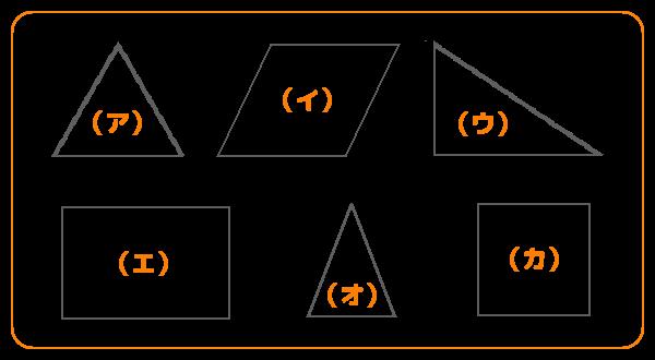 6つの図形