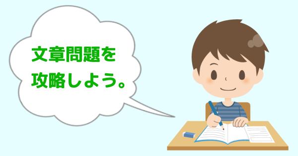 高等特別支援学校 入学者選抜試験 模擬問題(数学・文章問題編)