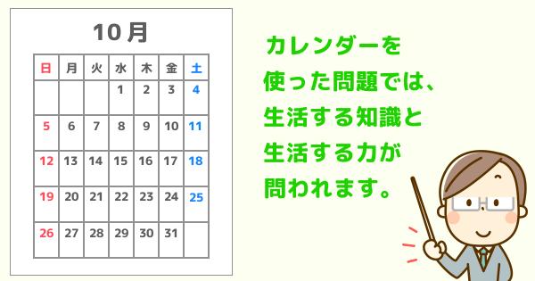 発達障害 カレンダーを使った問題(入試模擬問題)にチャレンジ!(高等特別支援学校の入試の過去問題から)