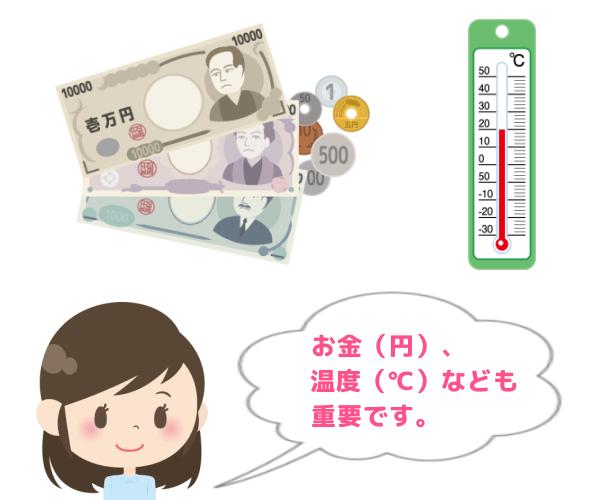 お金(円)、温度(℃)なども重要です。