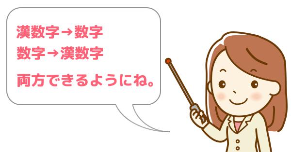 「漢数字→数字」「数字→漢数字」両方できるようにね。