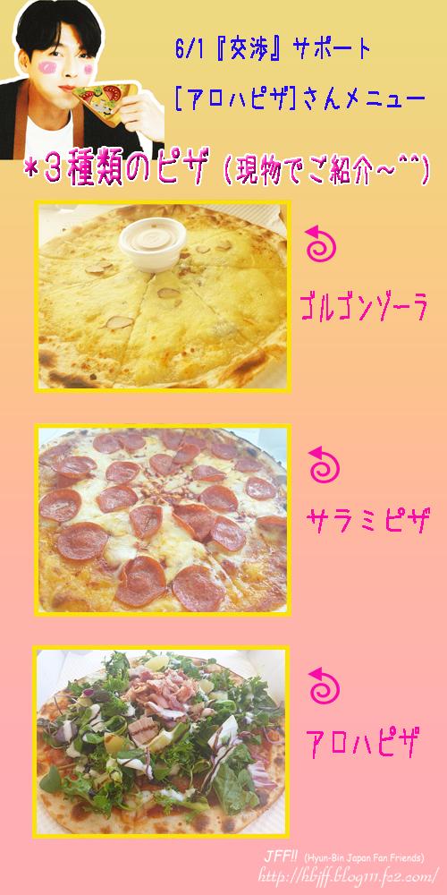 2020601サポピザ3種