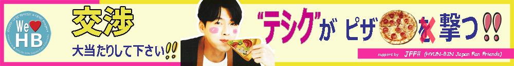 ×日本語_banner_pizza_01m_