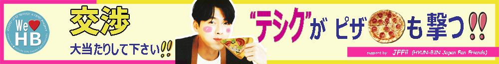 新日本語_banner_pizza_01m