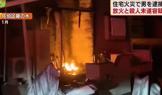 広島市佐伯区藤の木 放火