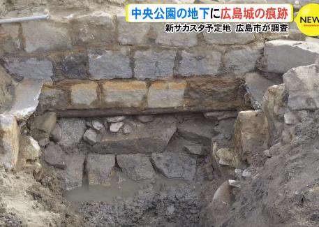 広島中央公園 痕跡調査