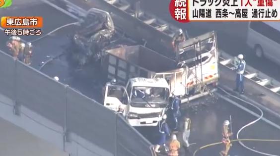 東広島市 山陽道トラック炎上