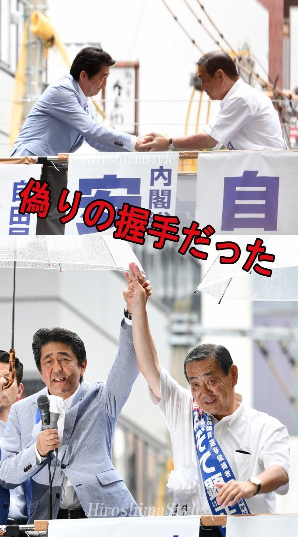 参院選広島 安倍総理 溝手顕正