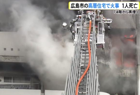 広島市 基町住宅火事
