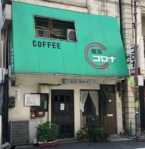 広島市中区 喫茶コロナ