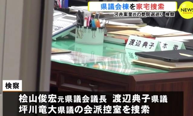広島県議会棟 広島地検 家宅捜索