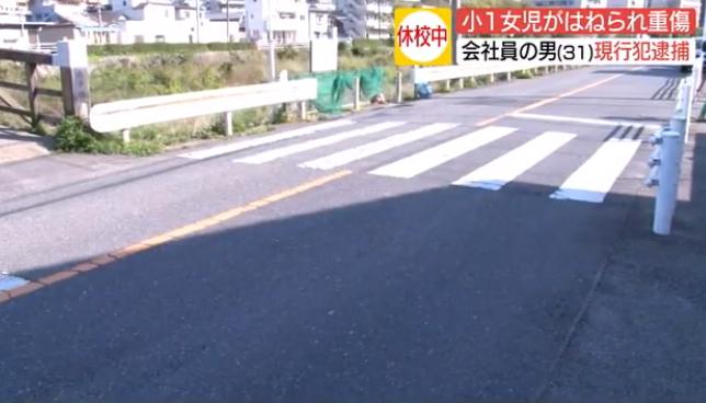 呉市 小1女児 交通事故