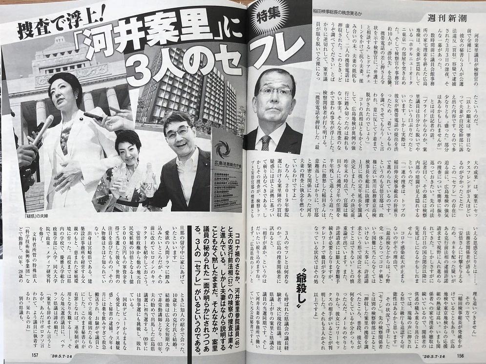 週刊新潮 河井克行・案里夫妻