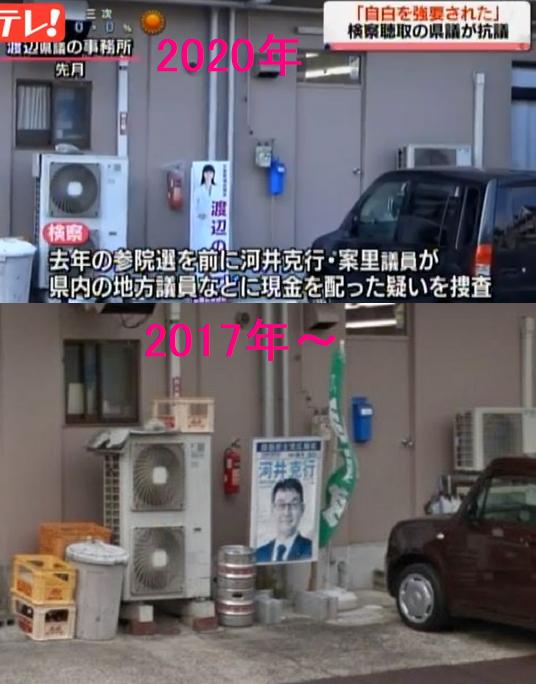渡辺典子県議 事務所