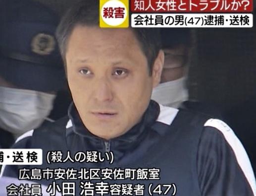 小田浩幸容疑者 逮捕、送検