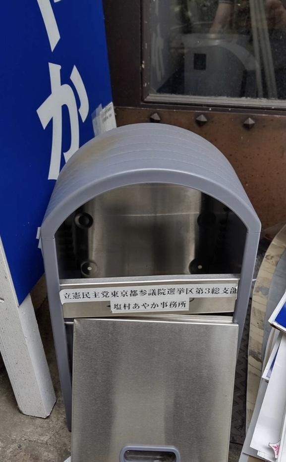 立憲民主党 塩村文夏 事務所郵便受け