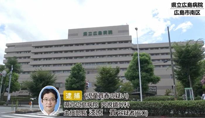 県立広島病院 内視鏡科 漆原貴容疑者