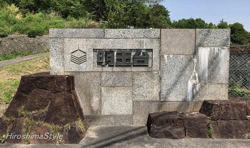 福山市 明王台