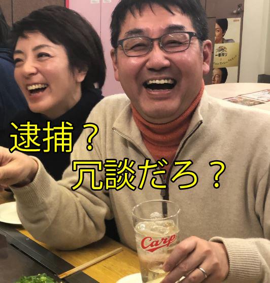 河井夫妻 逮捕?