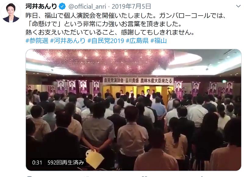 2019年 河井案里 福山市 個人演説会