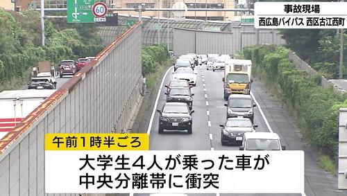 西広島バイパス 大学生事故