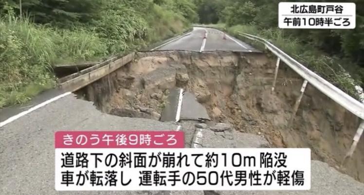 北広島町戸谷 崖崩れ