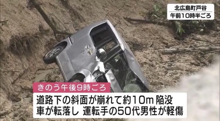 北広島町戸谷 崖崩れ 自動車転落