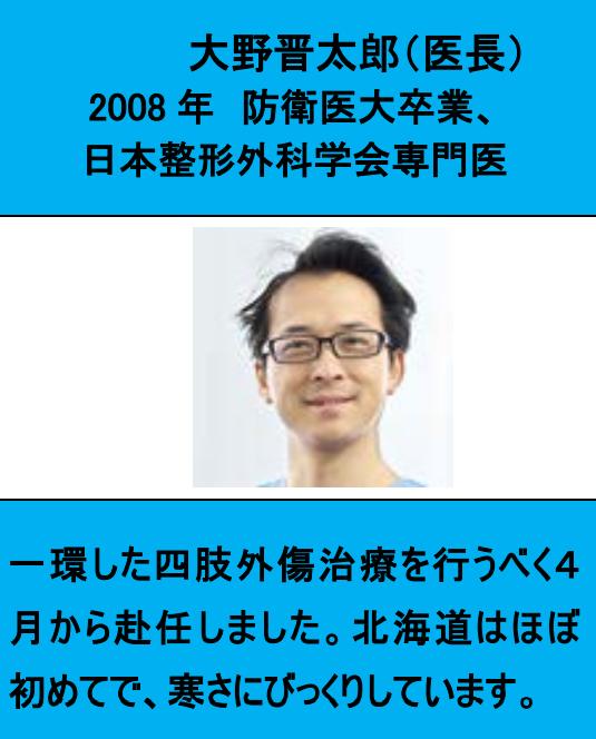 徳洲会病院 札幌