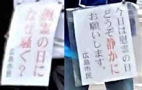 2020年8月6日平和記念式典 デモ 対 広島市民