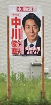 中川俊直 ポスター 広島市安芸区
