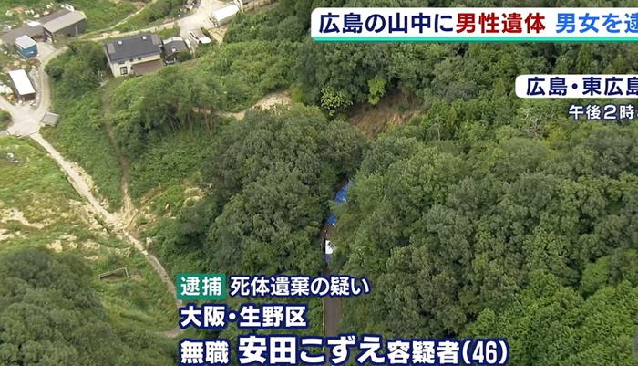 東広島市 大阪の男性死体遺棄