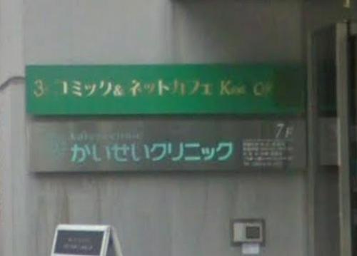 かいせいクリニック 広島市中区