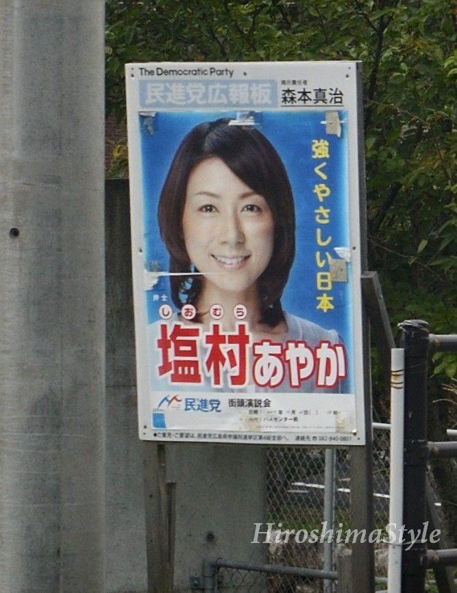 塩村文夏2020年9月ポスター