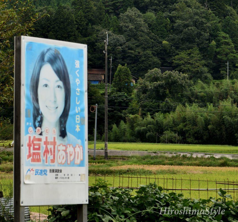 塩村文夏ポスター 2020年9月