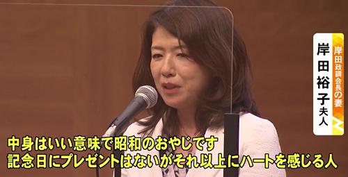 岸田裕子夫人 昭和 自民