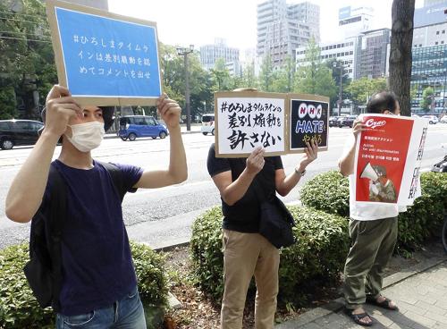 NHK広島前 朝鮮人 デモ