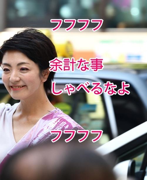 河井案里被告 東京地裁