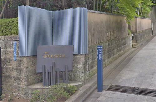 林芙美子記念館 東京都新宿区
