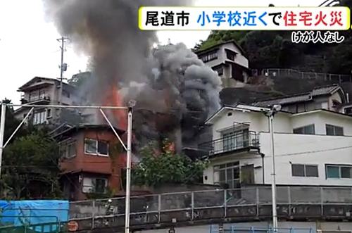 尾道市 火事