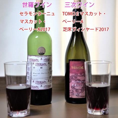 世羅ワインと三次ワイン 比較